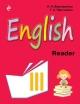 Английский язык 3 кл. Книга для чтения